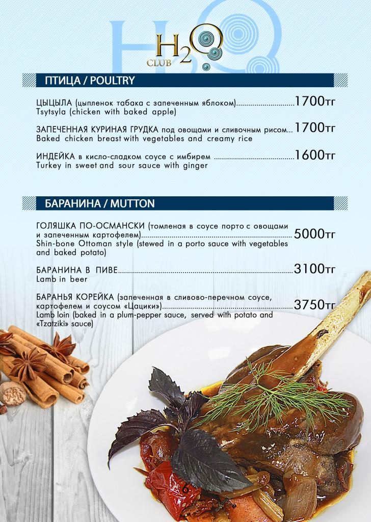 menu_7